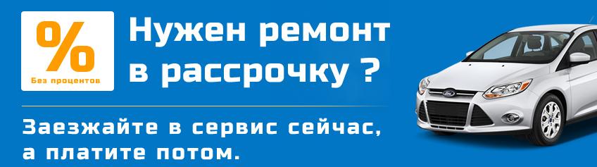 Автосервис Ford в Екатеринбурге